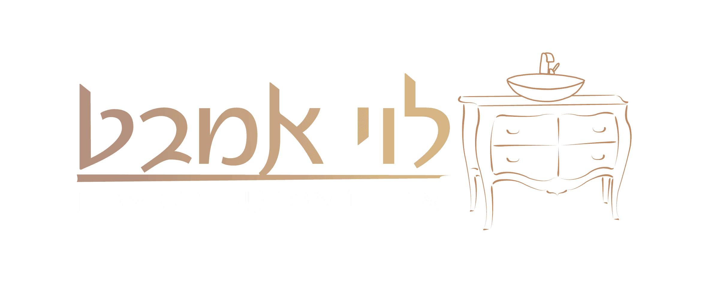 לוי אמבט – ארונות אמבט מעוצבים