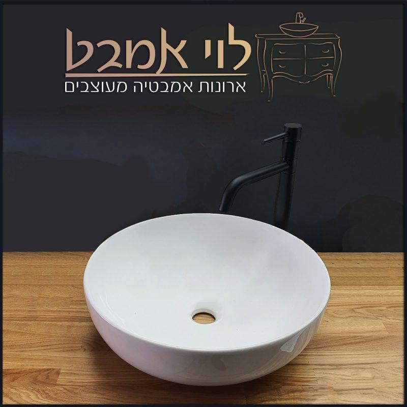 כיור לארון אמבטיה דגם עגול לבן לוי אמבט