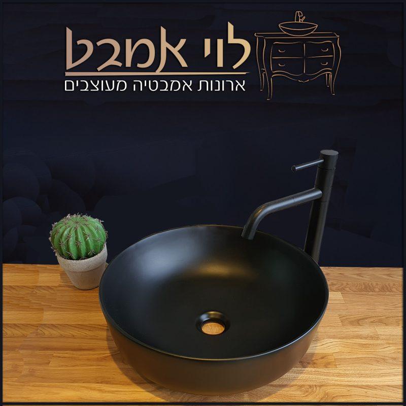 כיור לארון אמבטיה דגם עגול שחור לוי אמבטיה ארונות אמבטיה