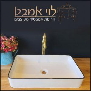 כיור לארון אמבטיה דגם פס שחור לוי אמבט ארונות אמבטיה