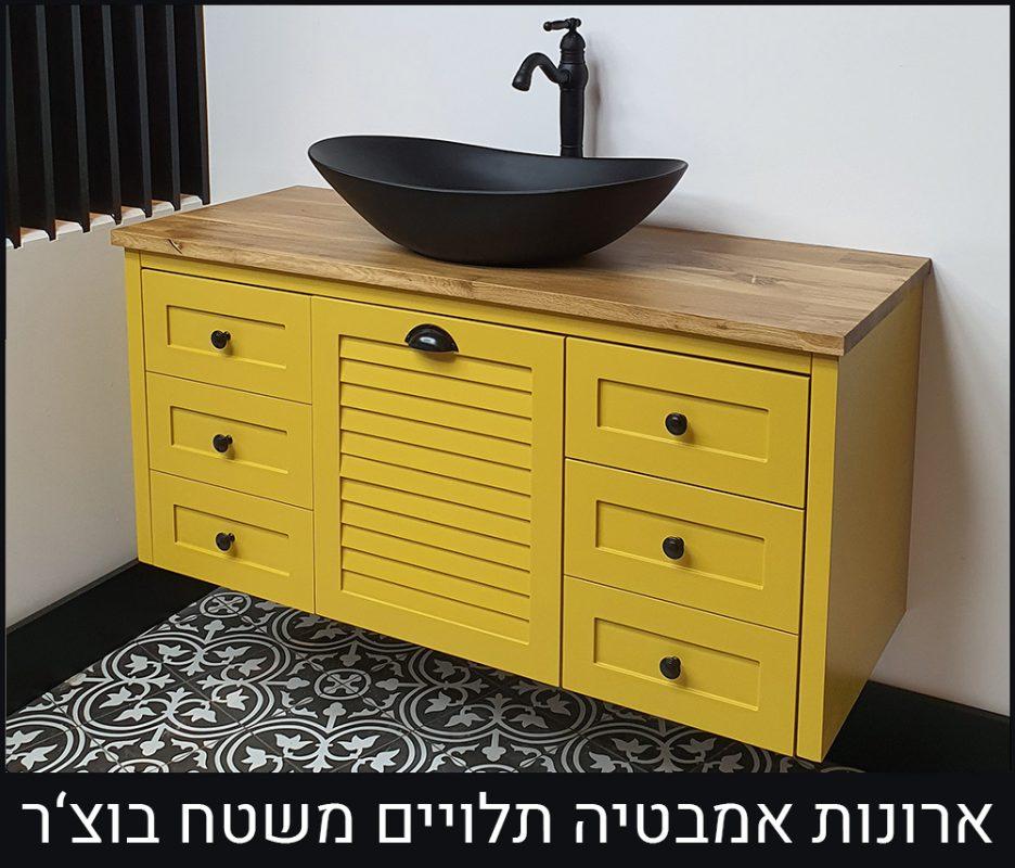 ארון אמבט תלוי משטח בוצר