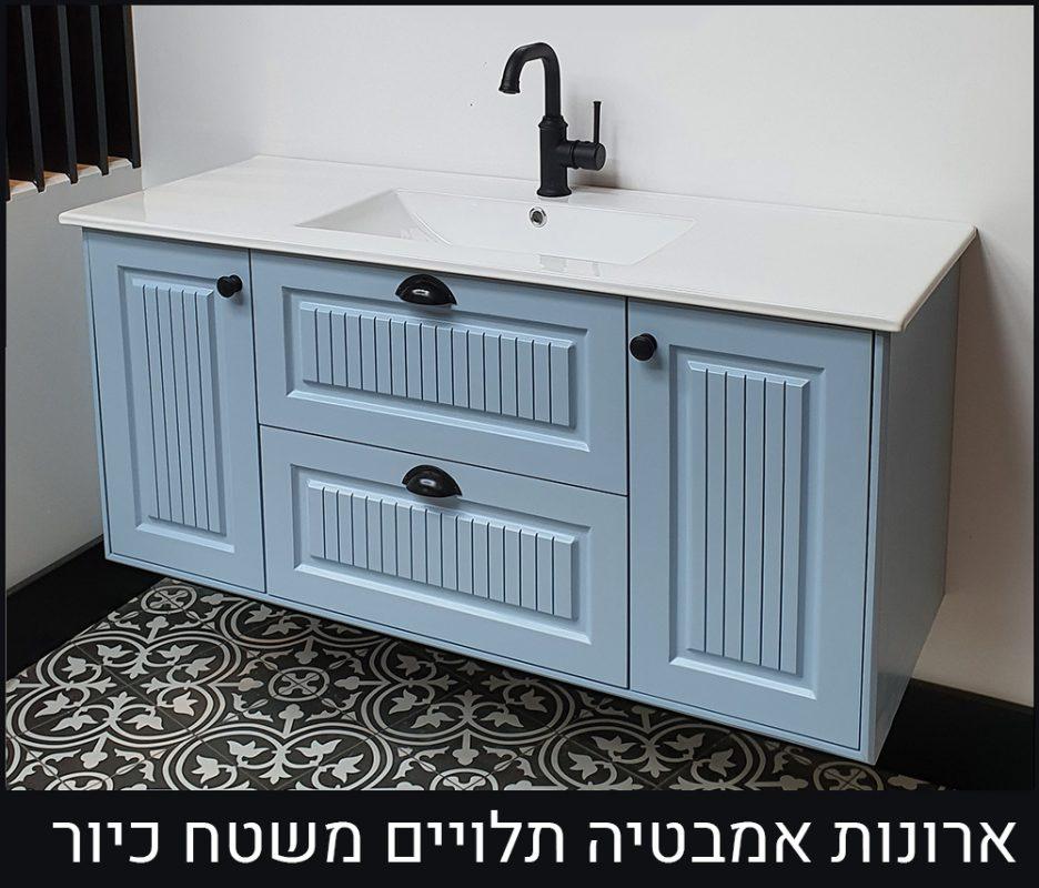 ארונות אמבטיה תלויים משטח כיור